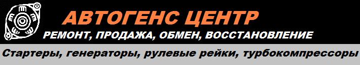 АВТОГЕНС ЦЕНТР